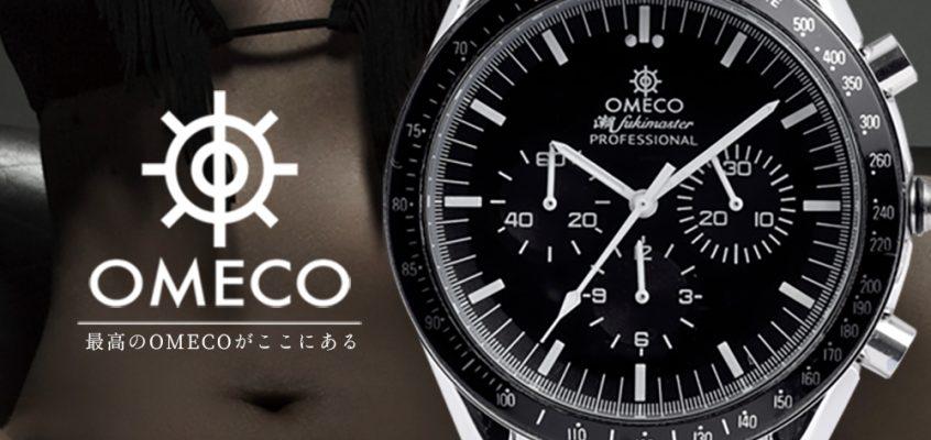 OMECOのよくある質問〜Q&A
