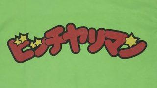 【新作アイテム】ビッチでヤリマンを世界共通語に!