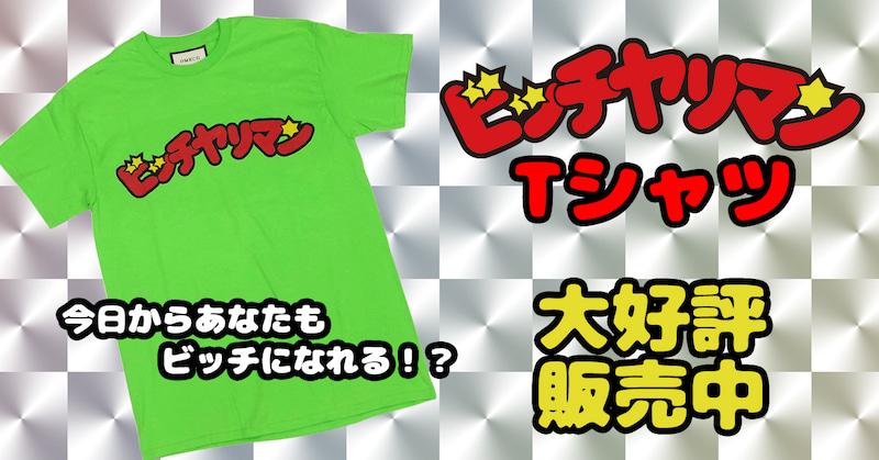 【二度見必至】ビッチを公言して歩けるTシャツ