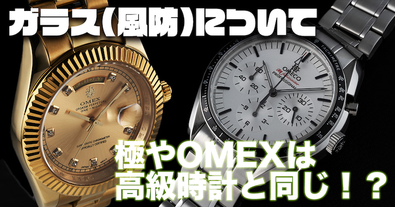 OMECO KIWAMIやOMEXのガラスは高級時計と同じ!
