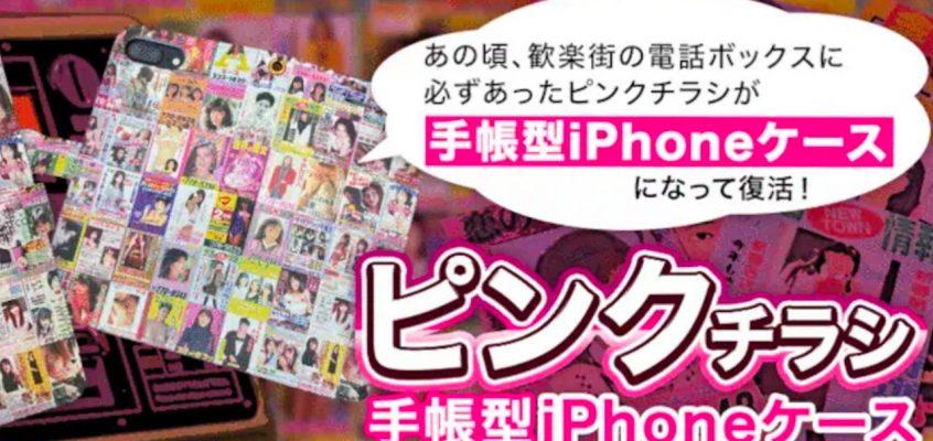 圧巻の総ピンクチラシ柄iPhoneケース