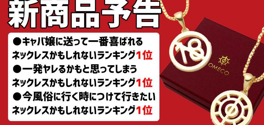 【イベント告知】OMECO ネックレス プレゼントキャンペーン開催!