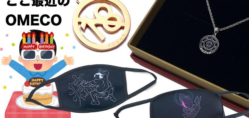 今週のOMECO!マスク販売開始に、ネックレスイベント開催!