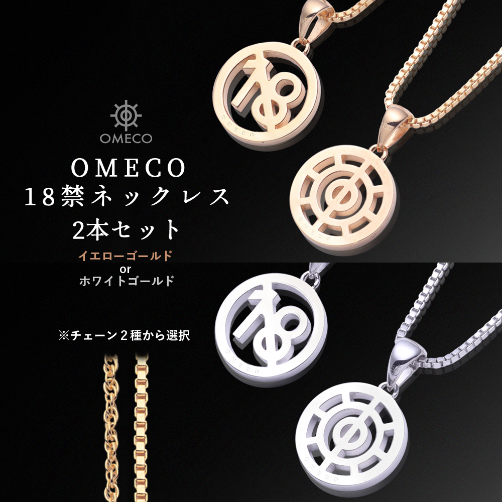 omecoネックレス