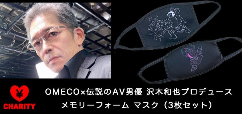 もうチェックしました?伝説のAV男優・沢木和也プロデュースマスク