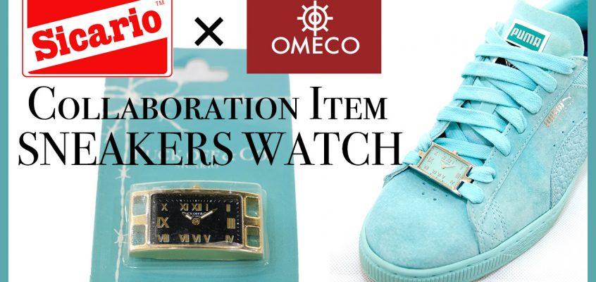 スニーカー好きの彼氏や友達へのプレゼントにぴったりな新しい時計