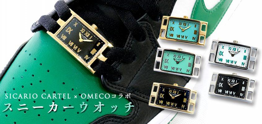 """""""世界初""""スニーカーに着ける時計をチェックしましたか?"""