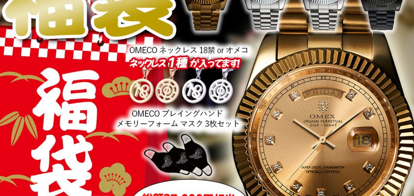 OMEX ONE-NIGHTが必ず入る1万円福袋!