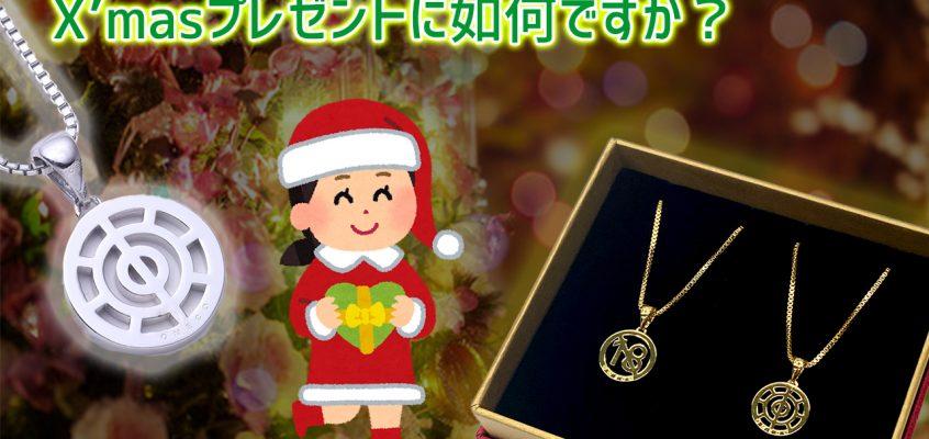 クリスマスプレゼントにお悩みの皆様、OMECOジュエリーは如何でしょうか?