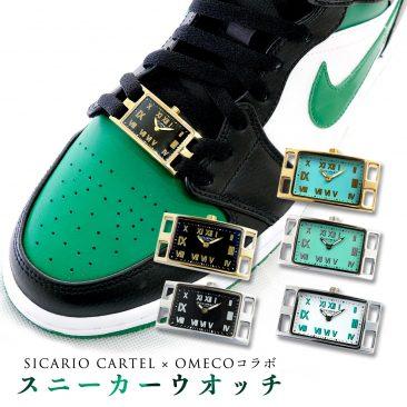 sneakerswatch