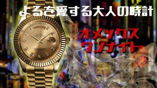 華金が大好きな方向けの最高級変態時計はいかが?