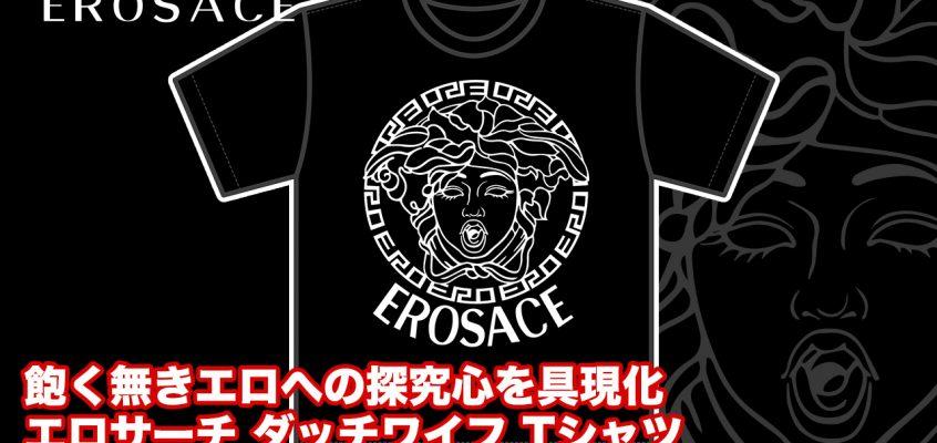 飽く無きエロの探究心を描いたTシャツ登場!