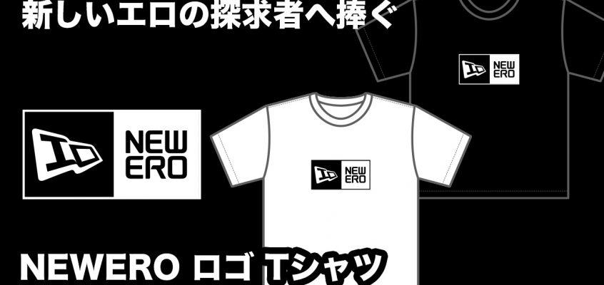 アパレルOMECO史上一番売れたロゴのTシャツでエロアピール