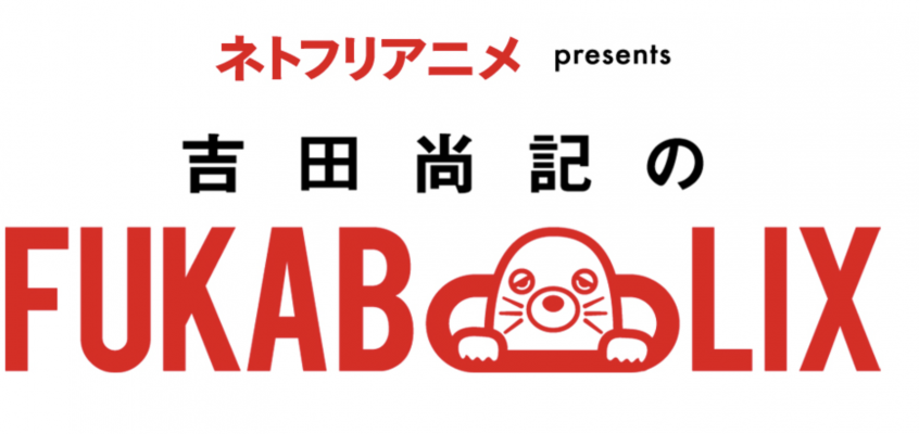 【出演情報】ラジオ『ネトフリアニメ presents 吉田尚記のFUKABOLIX』に出演したOMECO