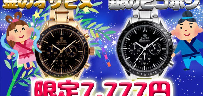 7月7日23:59まで!大人気潮Fukimasterが7,777円!七夕大特価!