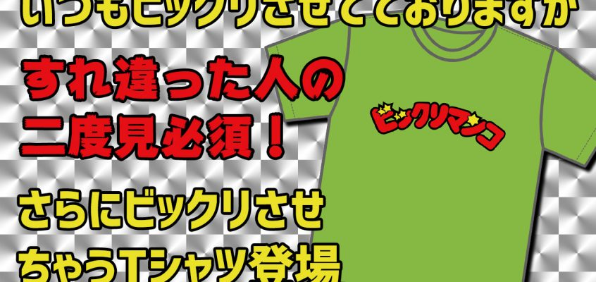 見た人がビックリしちゃうTシャツ第2弾が登場!