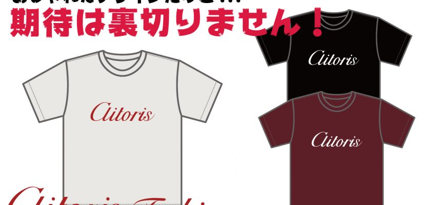 おしゃれな筆記体ロゴのTシャツ…でもよく読んでみてください…
