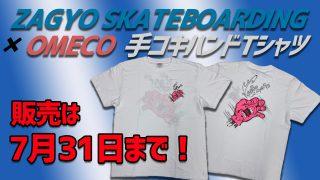 7月31日まで限定販売!ZAGYOとOMECOのダブルネームTシャツはチェックしましたか?