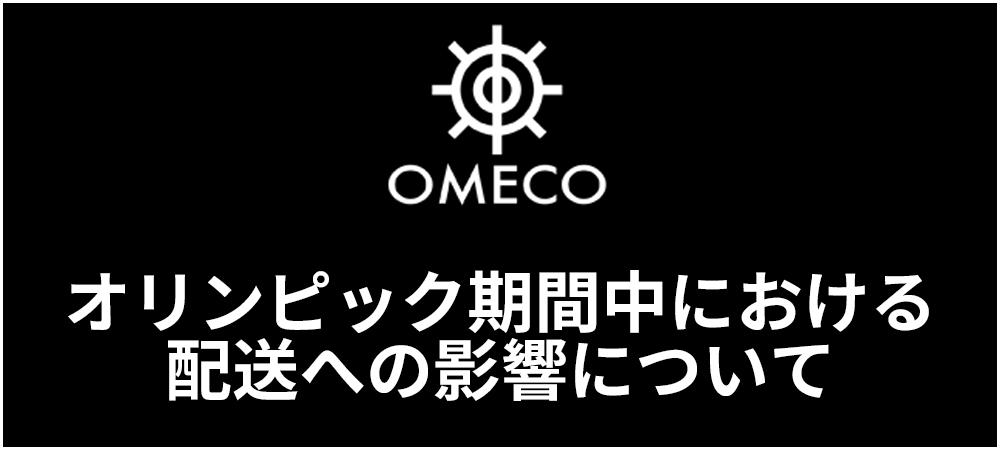omecoのお知らせ
