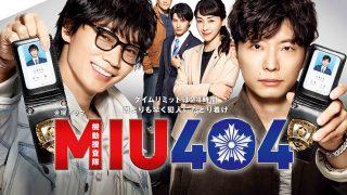 【出演情報】TBSテレビ 金曜ドラマ『MIU404』に出演したOMECO