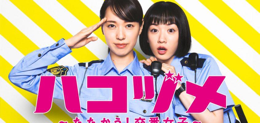 【出演情報】日本テレビ『ハコヅメ〜たたかう!交番女子〜』に出演したOMECO