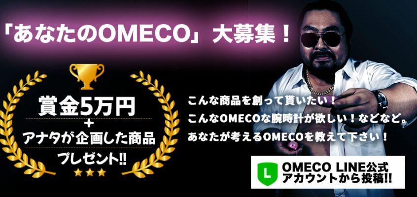 採用されれば賞金5万円!あなたの考えたOMECOアイテムを教えてください!