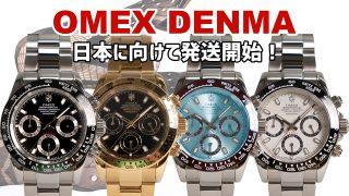 DENMAが日本に向けて発送開始!