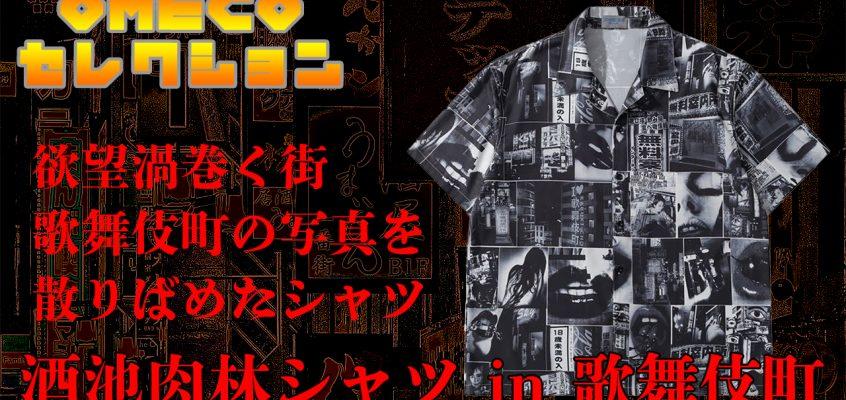 欲望渦巻く街、歌舞伎町のシャツを予約販売スタート!